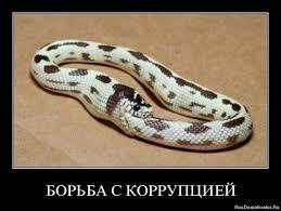 коррупция фото rusdemotivator.ru