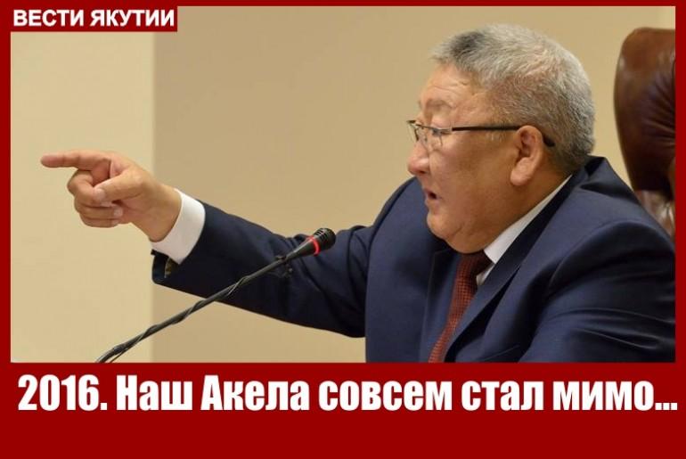 Борисов коллаж Вести Якутии
