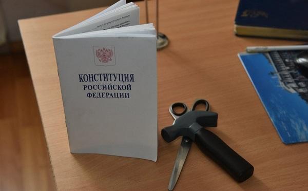 конституция0