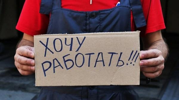 Безработица фото Вести Ямала